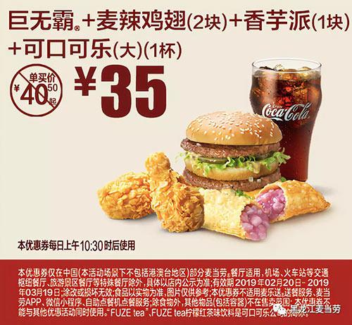 黑龙江麦当劳 巨无霸+麦辣鸡翅2块+香芋派1块+可口可乐(大)1杯 2019年3月凭券35元 省5.5元起