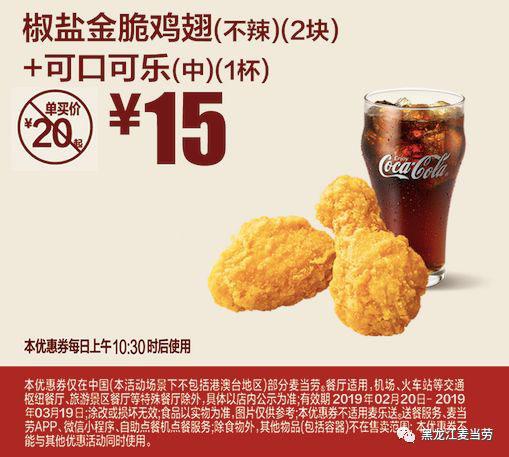 黑龙江麦当劳 椒盐金脆鸡翅(不辣)2块+可口可乐(中)1杯 2019年3月凭券15元 省5元起