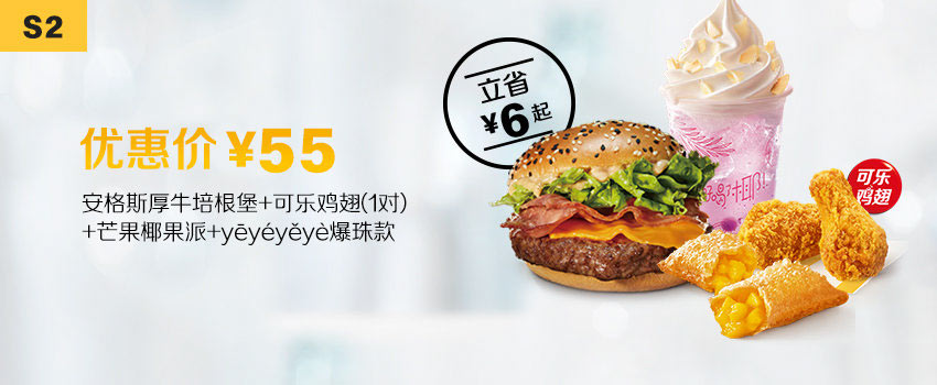 S2 安格斯厚牛培根堡+可乐鸡翅1对+芒果椰果派+yeyeyeye爆珠款 2019年7月8月凭麦当劳优惠券55元