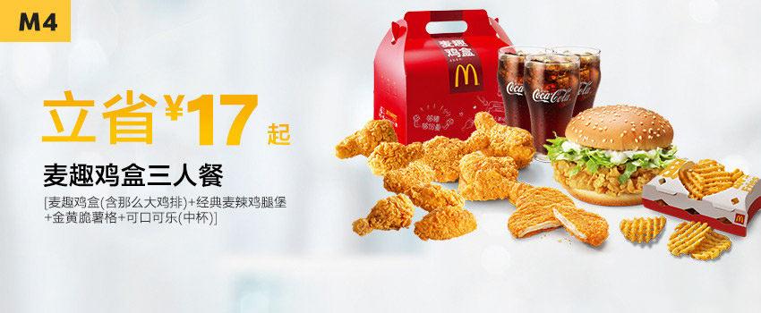 M4 麦趣鸡盒三人餐 麦趣鸡盒(含那么大鸡排)+经典麦辣鸡腿堡+金黄脆薯格+可口可乐中杯 2019年7月8月凭麦当劳优惠券92元 省17元