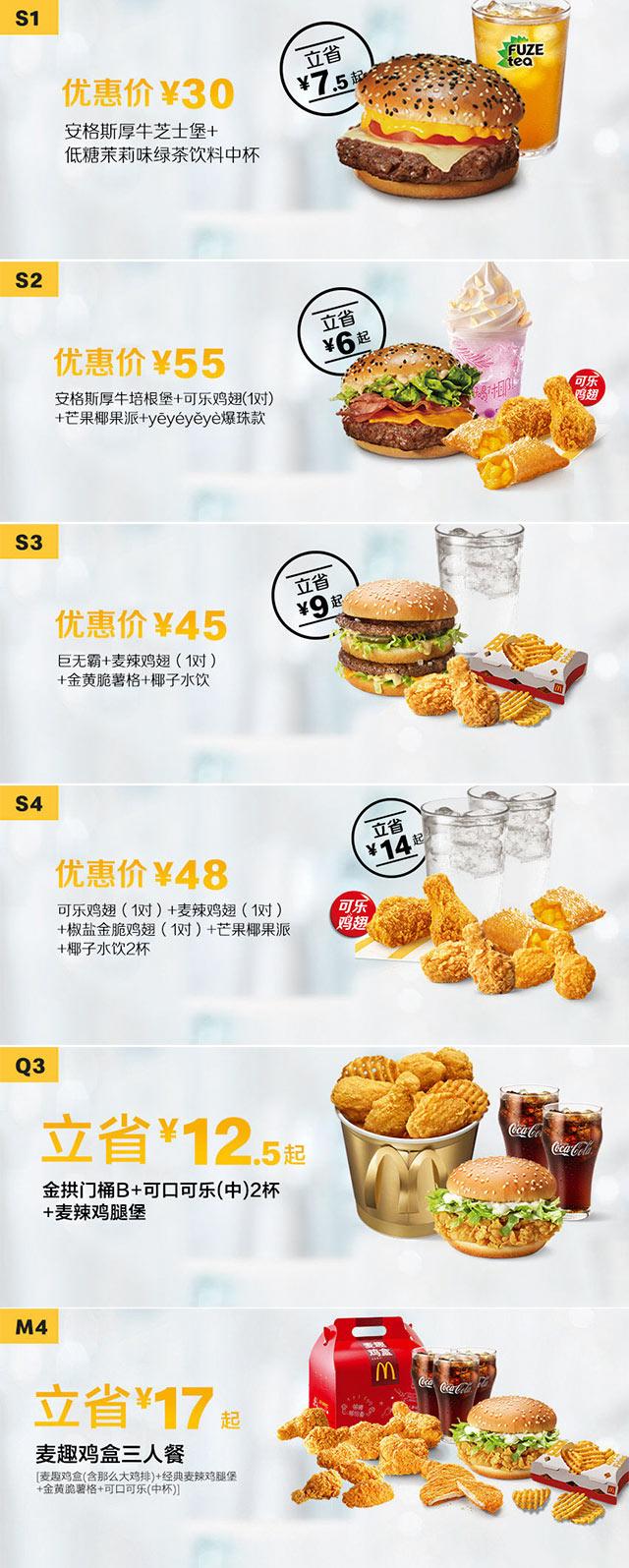 麦当劳优惠券2019年7月3日至8月7日手机版整张版本,点餐出示享优惠价