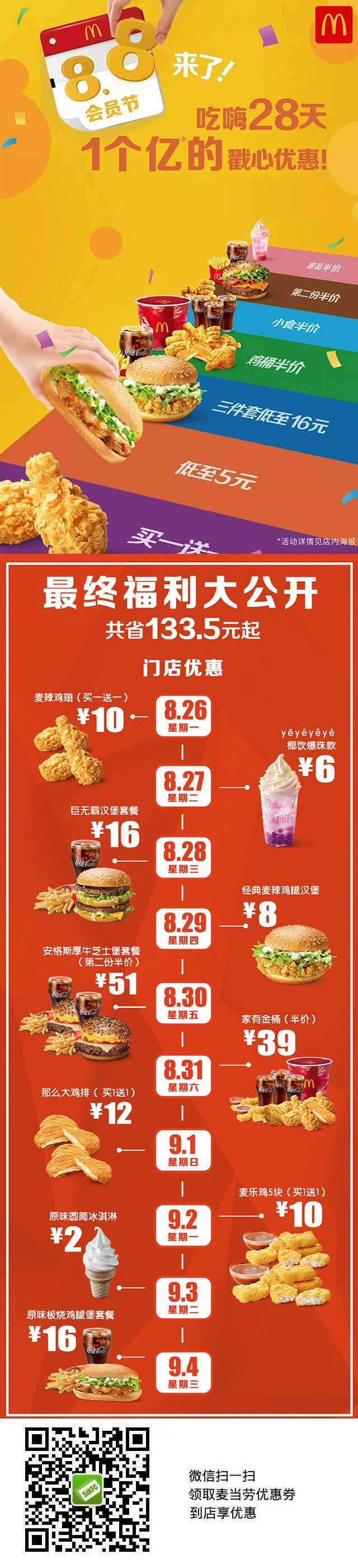 麦当劳2019年88会员节,5元汉堡、半价鸡桶多款优惠券