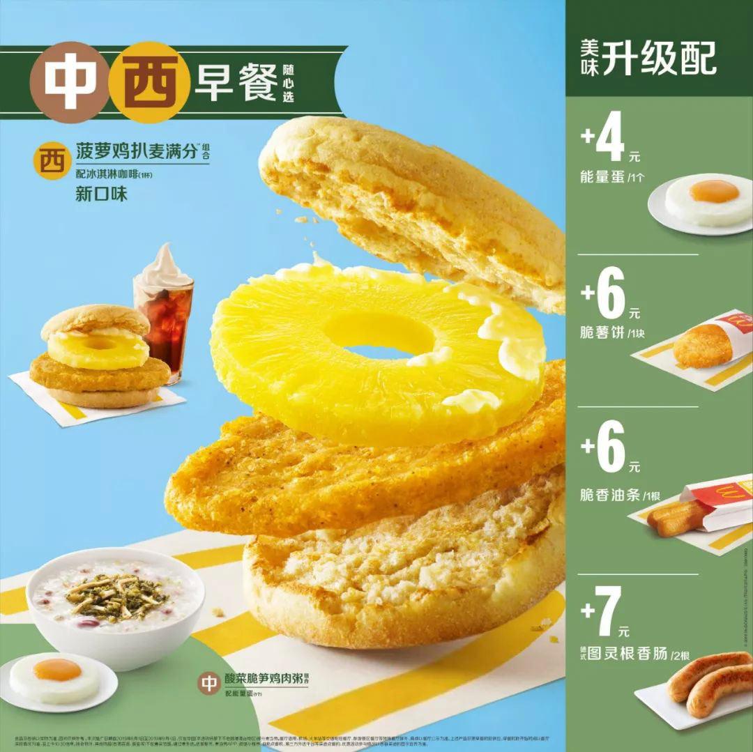 麦当劳中西早餐随心选6元起,+4/6/6/7元美味升级