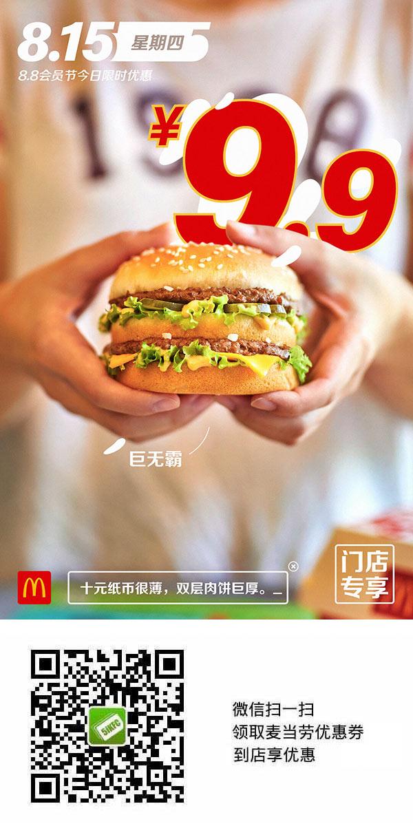 麦当劳88会员节8.15星期四9.9元巨无霸优惠券