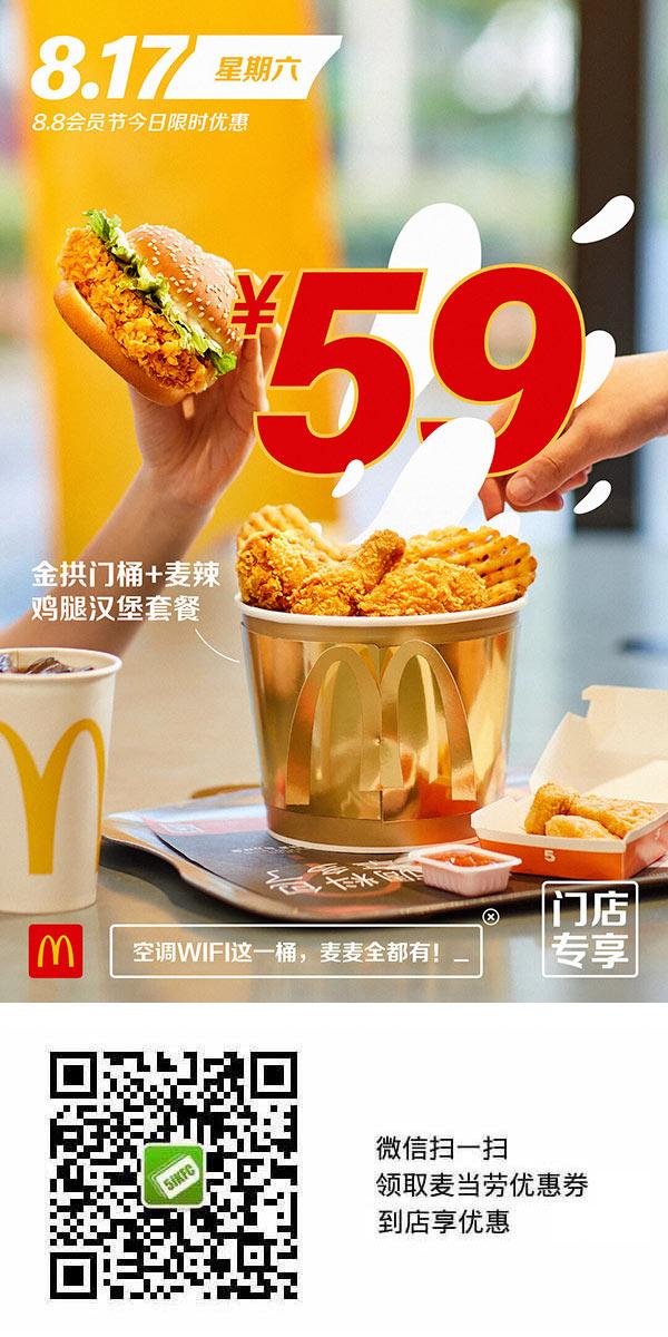 麦当劳88会员节8.17星期六金拱门桶+麦辣鸡腿堡套餐优惠券