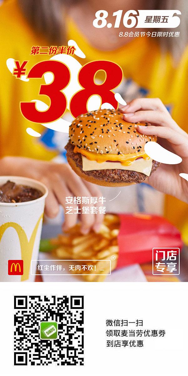 麦当劳88会员节8.16星期五安格斯厚牛芝士堡套餐第二份半价优惠券