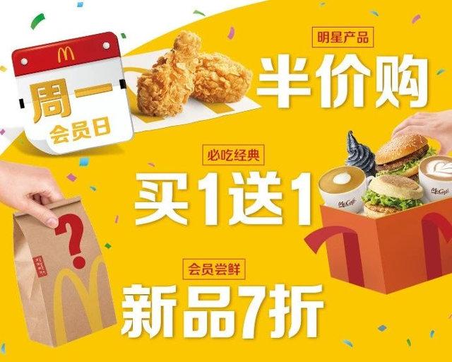 麦当劳2019年9月16日周一会员日,5元麦辣鸡翅、必吃经典买一送一