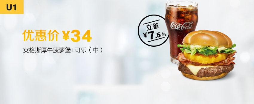 U1 安格斯厚牛菠萝堡1个+可口可乐中杯1杯 2019年9月10月凭麦当劳优惠券34元