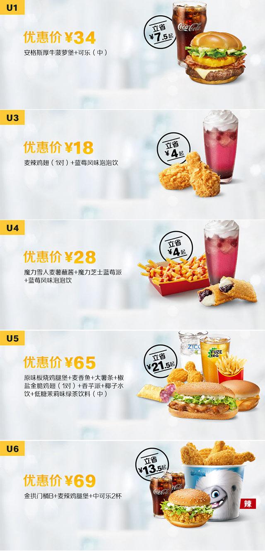 麦当劳优惠券2019年9月25日至10月29日手版整张版本,五款优惠共省50.5元起