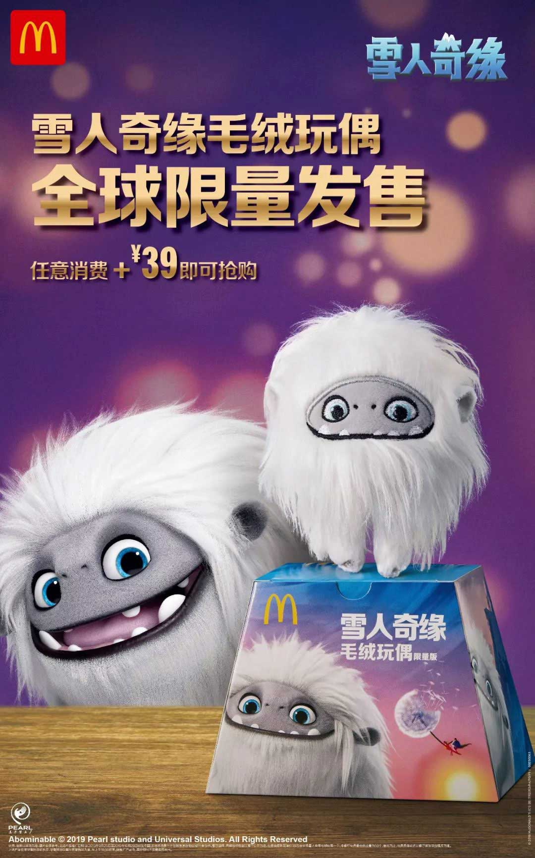 麦当劳雪人奇缘毛绒玩偶全球限量发售,任意消费+39元得雪人奇缘毛绒玩偶一个