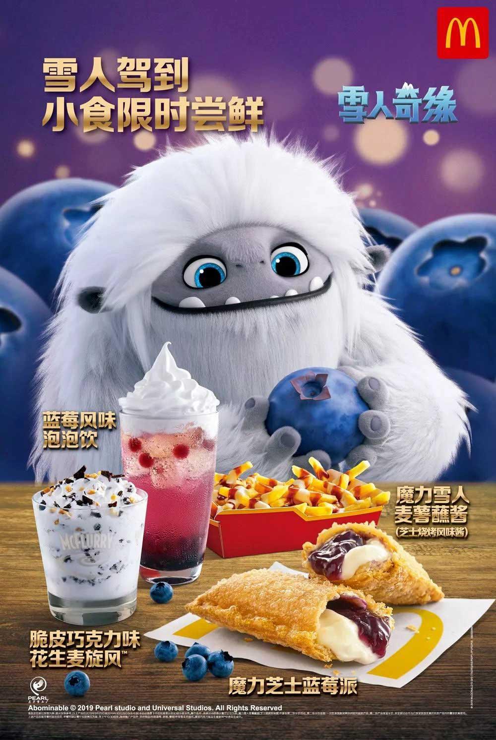 麦当劳雪人奇缘小食限时尝鲜,魔力雪人麦薯蘸酱、魔力芝士蓝莓派