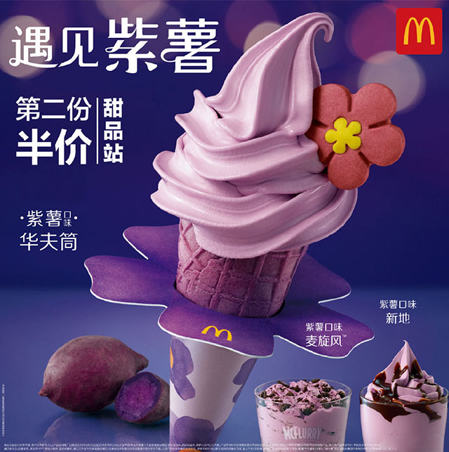 麦当劳紫薯口味冰淇淋,甜品站第二份半价