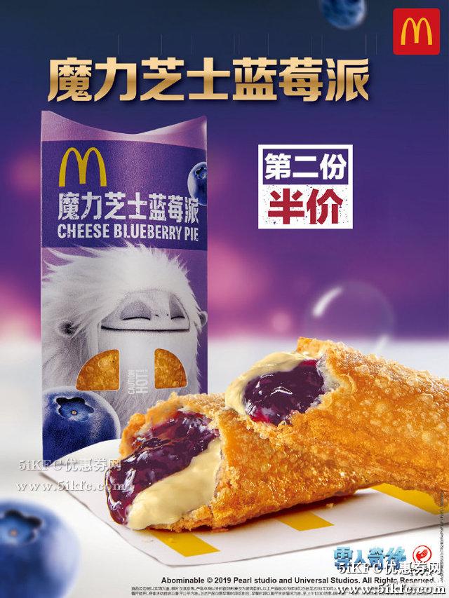 麦当劳魔力芝士蓝莓派第二份半价