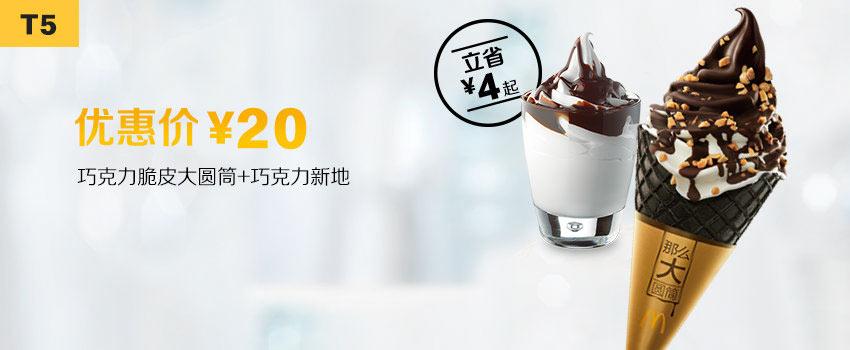 T5 巧克力脆皮大圆筒+巧克力新地 2019年9月凭麦当劳优惠券20元 立省4元