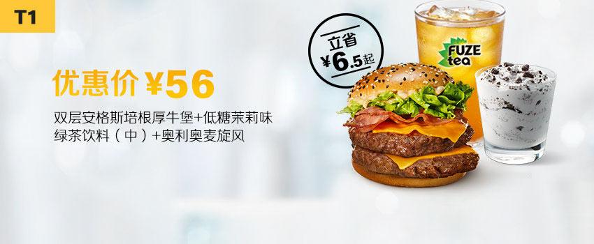 T1 双层安格斯培根厚牛堡+低糖茉莉味绿茶饮料(中杯)+奥利奥麦旋风 2019年9月凭麦当劳优惠券56元 立省6.5元起
