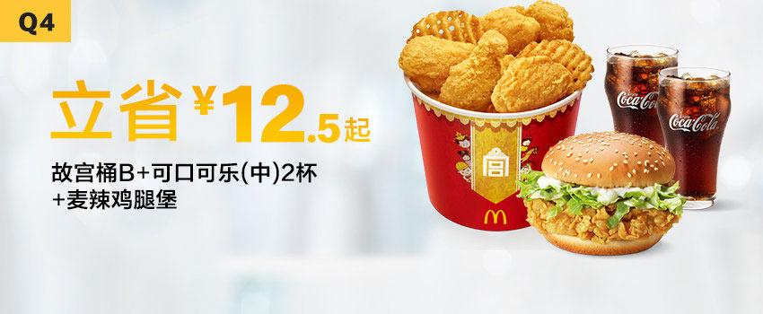 Q4 故宫桶B+可口可乐(中)2杯+麦辣鸡腿堡1个 2019年9月凭麦当劳优惠券69元 立省12.5元起