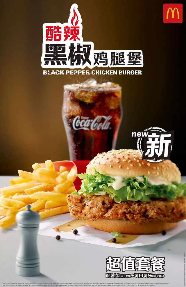 麦当劳全新酷辣黑椒鸡腿堡超值套餐