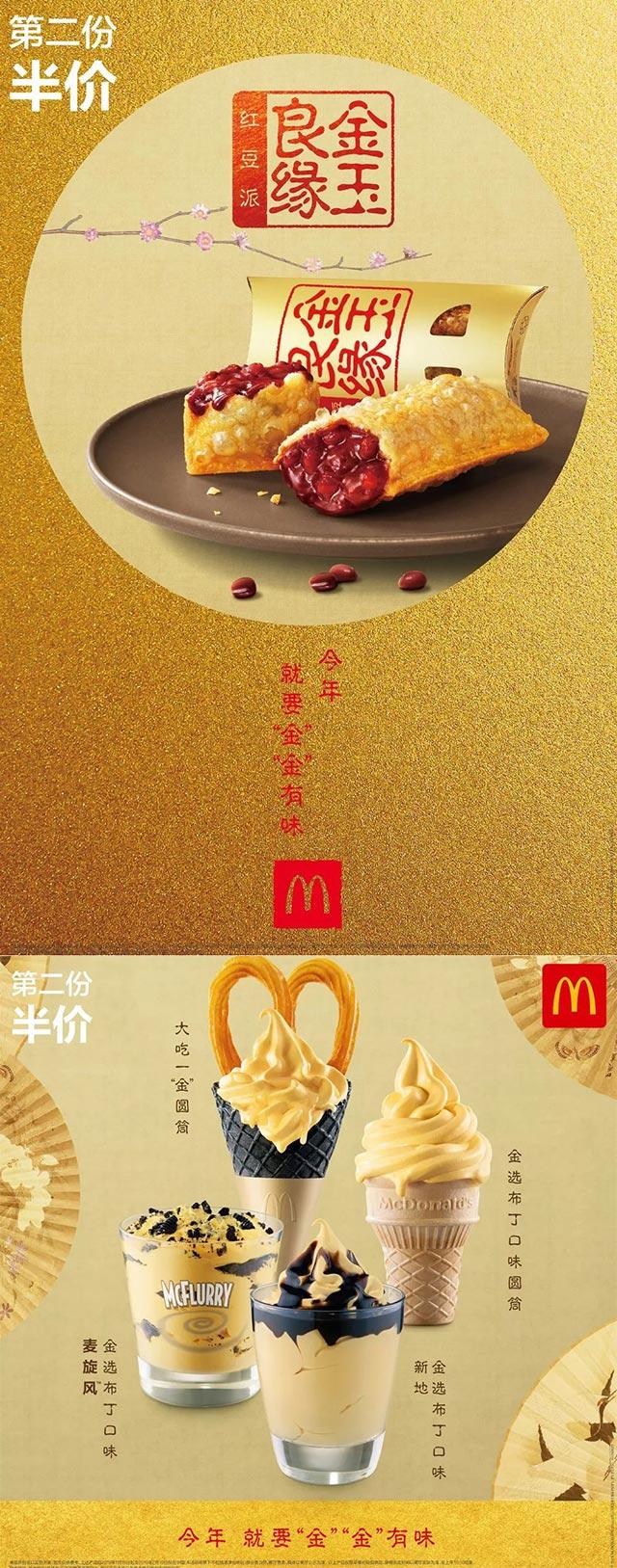 """麦当劳第二份半价系列,红豆派、大吃一""""金""""圆筒、布丁口味圆筒/新地/麦旋风"""
