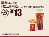 黑龙江麦当劳 薯条(小)1份+那么大鲜柠特饮(FUZE tea柠檬红茶味饮料)1杯 2019年2月凭优惠券13元 省7元起