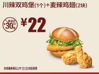 黑龙江麦当劳 川辣双鸡堡1个+麦辣鸡翅2块 2019年2月凭优惠券22元 省7.5元起