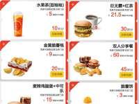 麦当劳会员积分优惠券兑换领取,套餐、小食、饮料多种优惠