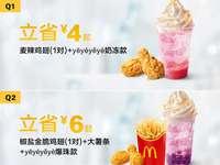 麦当劳优惠券2019年5月15日至6月4日整张版本,点餐手机出示或报优惠码有优惠价