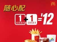 麦当劳12元随心配活动,红白各选1个 25种组合通通12元