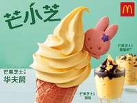 麦当劳芒小芝冰淇淋,甜品站第二份半价
