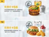 麦当劳优惠券2019年9月5日至24日手机版整张,八款优惠共省75.5元起