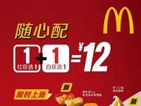 麦当劳2019年9月新品加入1+1随心配,红区白区各选1+1=12元