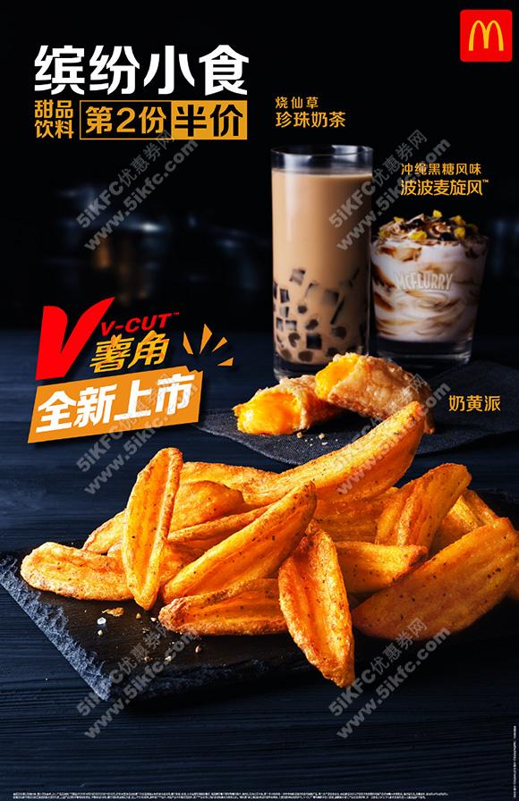 麦当劳缤纷小食甜品饮料第二份半价,全新薯角酥脆亮相