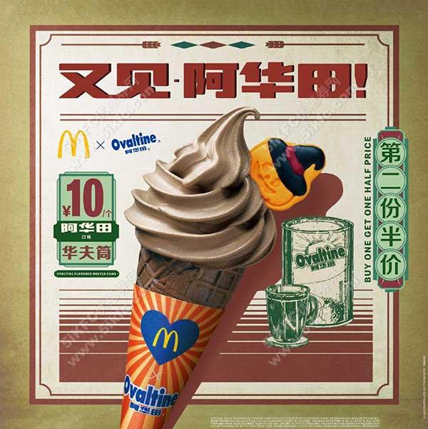 麦当劳阿华田口味华夫筒甜品站第二份半价,原价10元/个