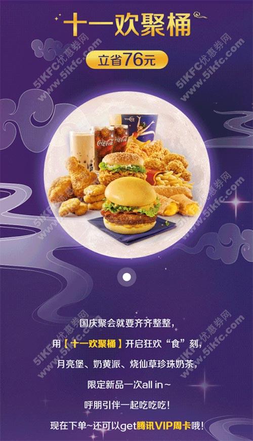 麦当劳2020十一欢聚桶狂省76元,月亮堡陪你过假期