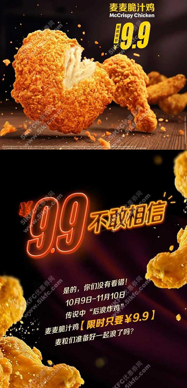 麦当劳炸鸡麦麦脆汁鸡限时9.9元特惠