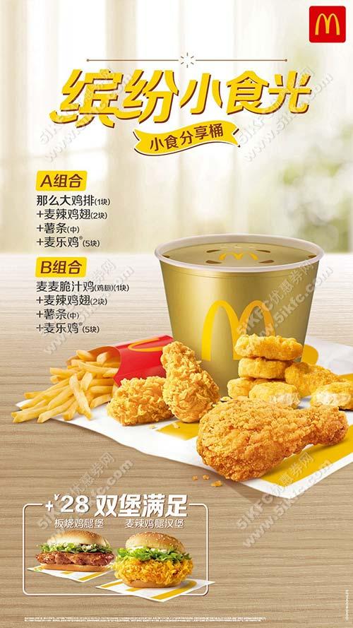 麦当劳小食分享桶 +28元双堡满足