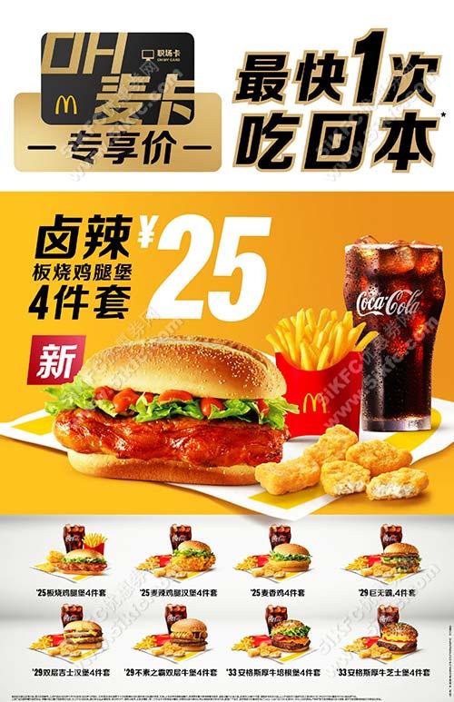 麦当劳OH麦卡优惠,卤辣板烧鸡腿堡4件套优惠价25元