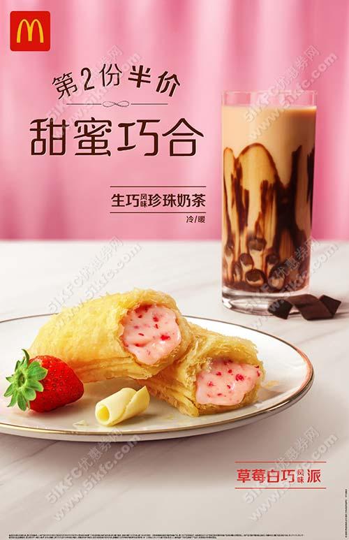 麦当劳珍珠奶茶、草莓派第2份半价优惠