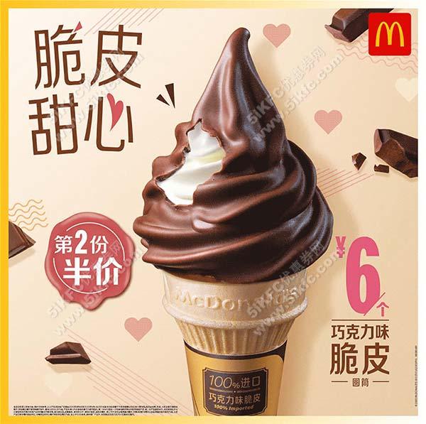 麦当劳巧克力味脆皮圆筒6元/个,第2份半价优惠