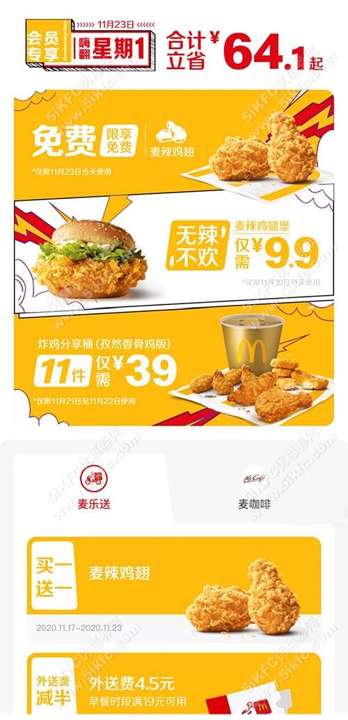 麦当劳周优惠券领取,免费麦辣鸡翅 39元炸鸡桶