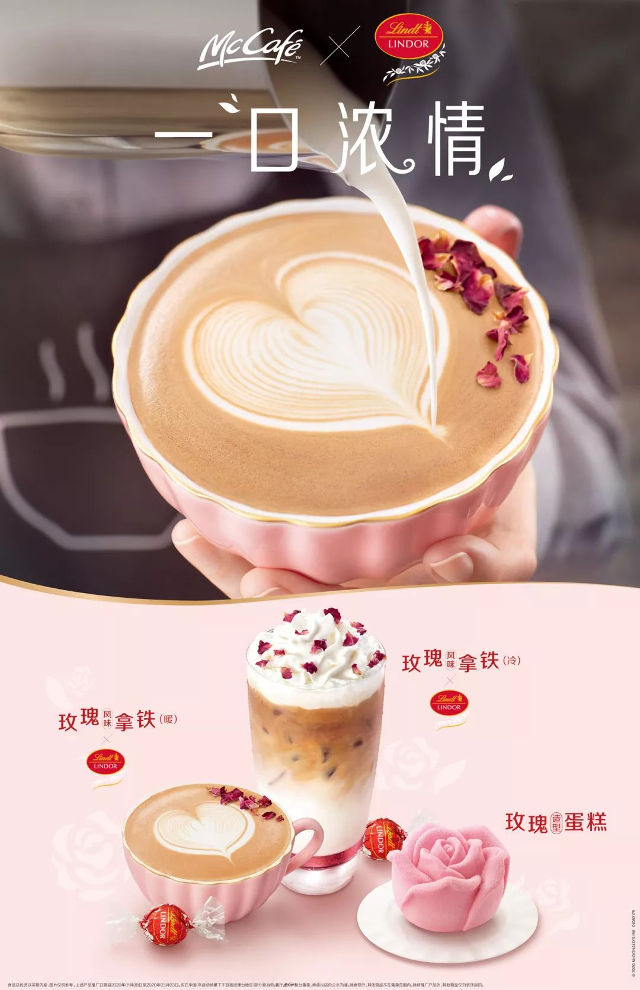 麦当劳麦咖啡玫瑰风味拿铁免费得LINDOR瑞士莲软心牛奶巧克力