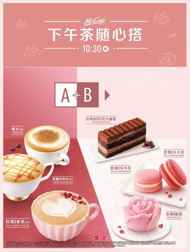 """麦当劳McCafe下午茶随心搭,""""A+B""""享优惠价"""