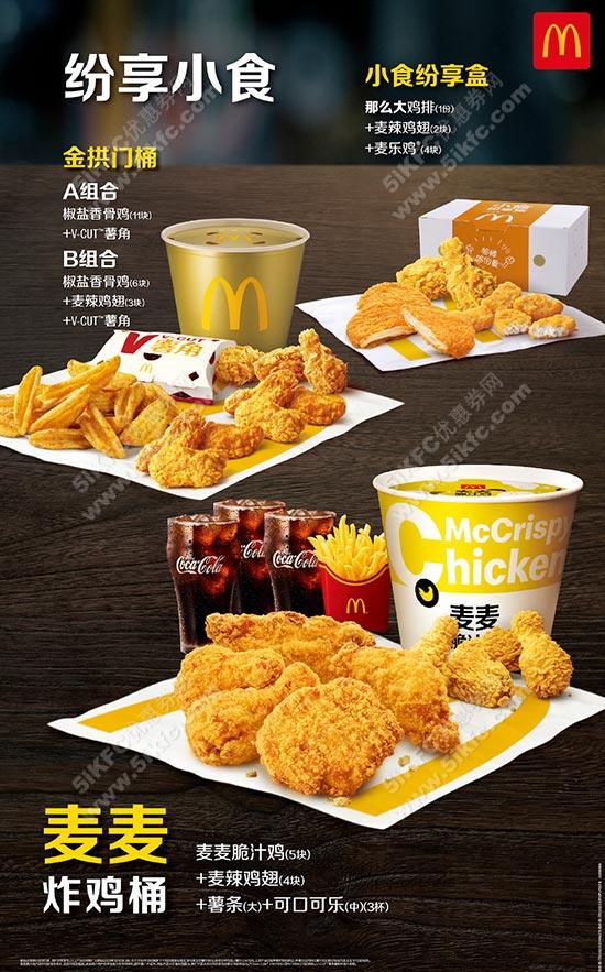 麦当劳纷享小食,炸鸡桶、金拱门桶、小食纷享盒