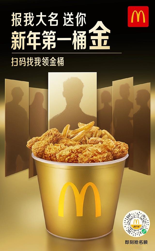 """麦当劳2021第一桶金,名字带""""金""""送金桶买1送1券"""