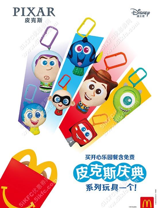 麦当劳儿童餐含免费皮克斯庆典玩具一个