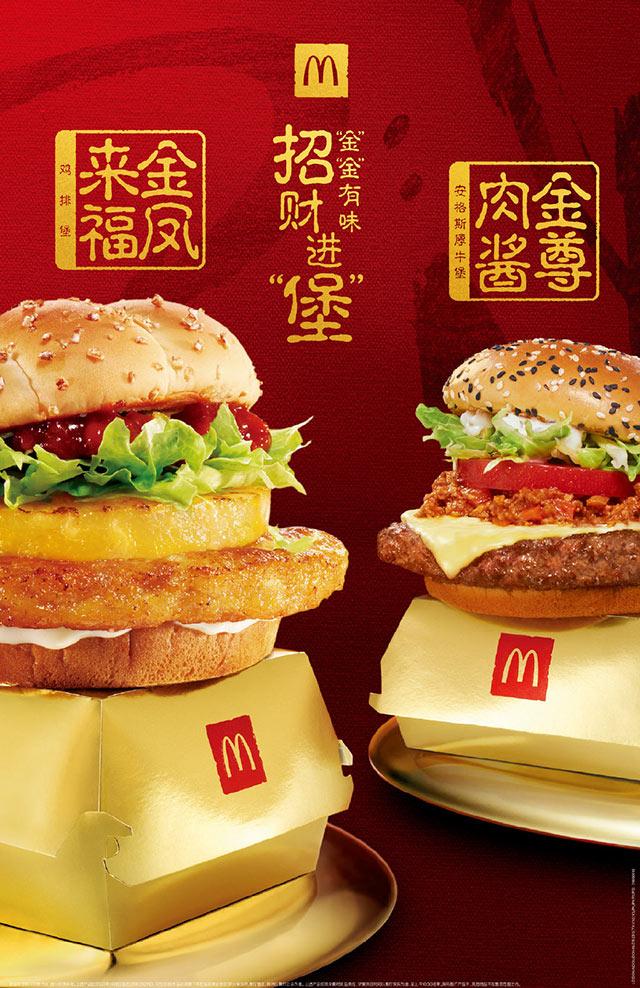 麦当劳2020春节新品汉堡,金尊肉酱安格斯厚牛堡/金凤来福鸡排堡