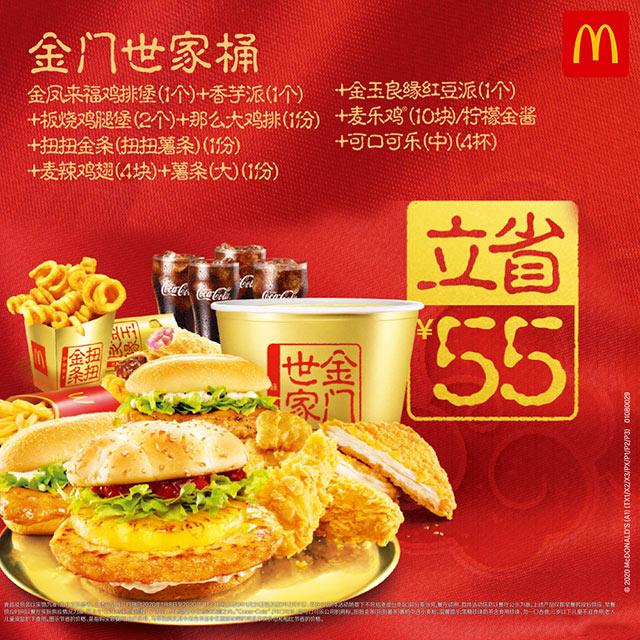 麦当劳金门世家桶 立省55元