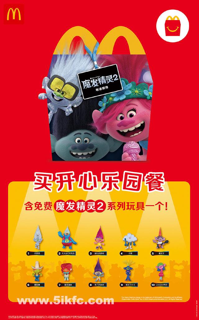 麦当劳儿童餐免费送魔发精灵2系列玩具一个