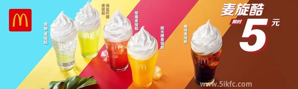 麦当劳5元麦旋酷特惠,限时5元麦当劳麦旋酷喝出夏天