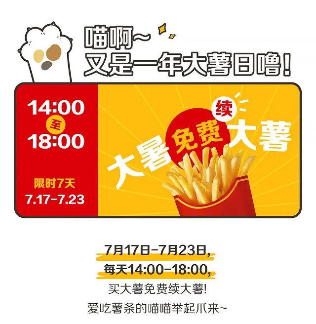 麦当劳2020大暑免费续大薯活动