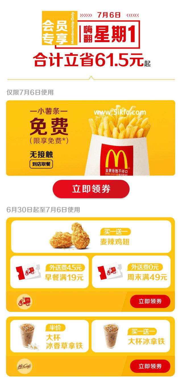 麦当劳周优惠券领取,买一送一,半价购,免外送费